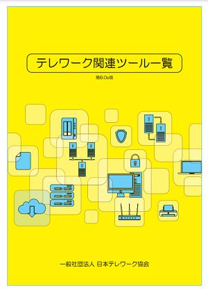 画像「テレワーク関連ツール第6.0s版」(一般社団法人日本テレワーク協会)
