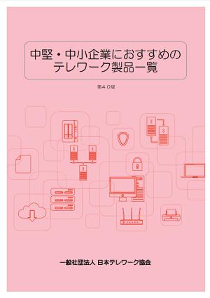 画像「中堅・中小企業におすすめのテレワーク製品一覧第4.0版」(一般社団法人日本テレワーク協会)