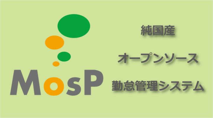 国内初の純国産オーオプンソース勤怠管理システム「MosP勤怠管理」 株式会社マインド