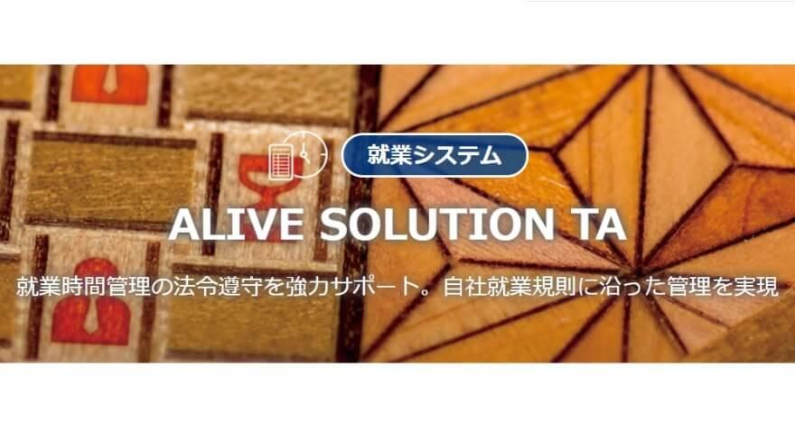 ALIVE SOLUTION TA 勤怠管理システム 三菱電機ITソリューションズ株式会社