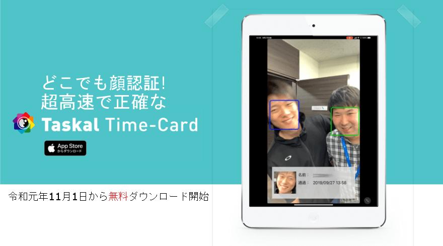 Taskal Time-Card 株式会社アイシーソフト