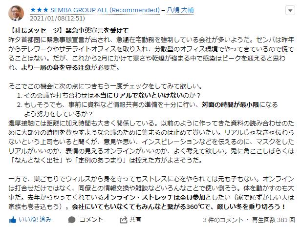 画像:株式会社船場の八嶋大輔社長が社内SNSで発信したメッセージ