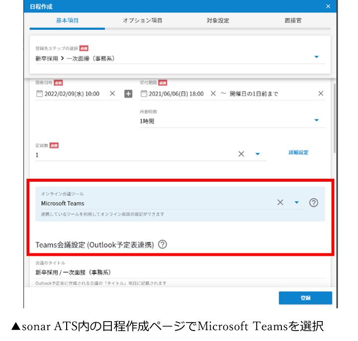 画像:「sonar ATS」上から、会議URLの個別発行、および応募者・面接官への会議URLの自動連絡が可能に(Thinking株式会社)