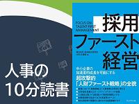 人事の10分読書vol.6『採用ファースト経営』