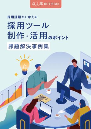 画像:@人事e-book「採用課題から考える 採用ツール制作・活用のポイントと課題解決事例集」