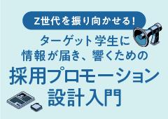 画像:@人事e-book『ターゲット学生に情報が届き、響くための「採用プロモーション設計入門」(株式会社イーディアス)』