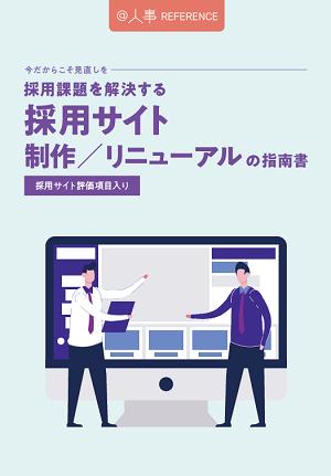 画像:採用課題を解決する「採用サイト制作/リニューアル」の指南書【採用サイト評価項目入り】(@人事e-book)