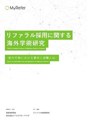 画像:【学術レポート】リファラル採用に関する海外学術研究.pdf(株式会社MyRefer)