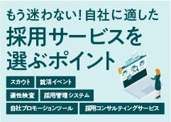 画像:@人事e-book「もう迷わない! 自社に適した採用サービスを選ぶポイント」@人事編集部(株式会社イーディアス)