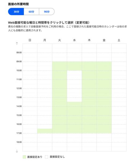 画像:Indeedを使って求人応募時に面接予約まで完了 「自動面接予約機能」が10月6日よりスタート(Indeed Japan株式会社)