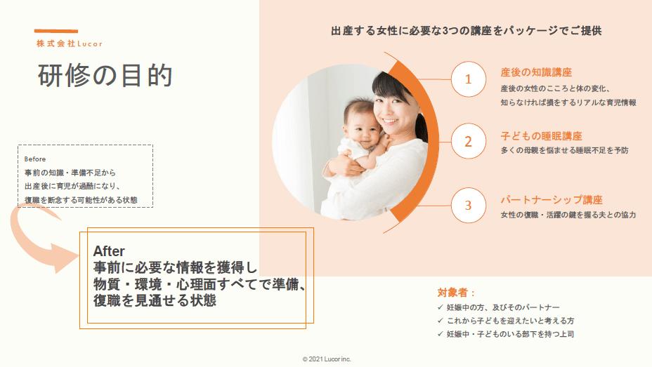 画像:女性社員の産後鬱を予防し、育休からの復職をサポートする 法人向け研修サービスをルコールが提供(株式会社Lucor)
